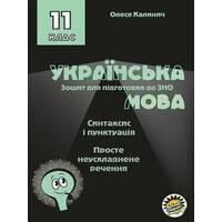 Зошит для підготовки до ЗНО на уроках української мови 11 клас Синтаксис і пунктуація Просте неускладнене речення 2019