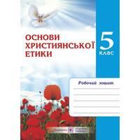Основи християнської етики Зошит 5 клас Шумська О. 2020