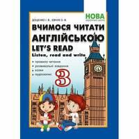 Вчимося читати англійською  3 клас Доценко І. Євчук О. Правила читання, розвивальні завдання, аудіозапис, казка 2020