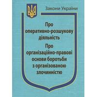 """Закони України """"Про оперативно-розшук діяльність"""", """"""""Про організаційно-правові основи боротьби з організ. злочинністю"""""""""""
