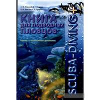 SCUBA - DIVING+. Книга для подводных пловцов. А. Утевский