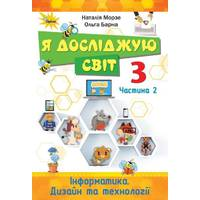 Інформатика Дизайн та технології Я досліджую світ Підручник 3 клас Частина 2 НУШ Морзе Н., Барн О. 2020