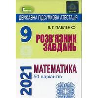Розв'язник завдань для державної підсумкової атестації з математики. 9 клас  Автор Петро Павленко