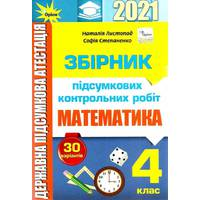 ДПА 2021 4 клас Підсумкові контрольні роботи з математики Листопад Н., Степаненко С.