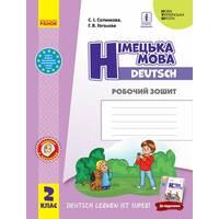 """Німецька мова 2 клас Робочий зошит до підручника """"Німецька мова 2 клас Deutsch lernen ist super""""! Сотникова С.І."""