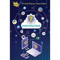 Інформатика 7 кл. Підручник (2020) Морзе Н. В.