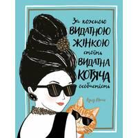 Книга За кожною видатною жінкою стоїть видатна котяча особистість (Укр) Лулу Майо