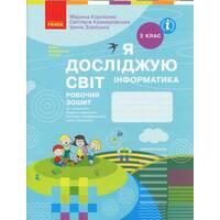 НУШ Я досліджую світ Інформатика Робочий зошит 2 клас. Корнієнко, Крамаровська, Зарецька 2019