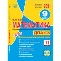Математика. ДПА у форматі ЗНО 9 клас 11 модулів. Модульно- компетентісний підхід Козира В. 2021