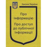 """Закони України """"Про інформацію"""", """"""""Про доступ до публічної інформації"""""""""""