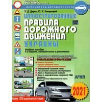 Література для водіїв. ПДР (Правила дорожнього руху). Білети ДАЇ