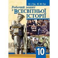 Робочий зошит зі всесвітньої історії. 10 клас   Автори: Гук О.І., Гук Ю. М.
