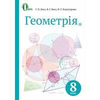 Геометрія 8 клас Підручник Бевз Г.П. Бевз В.Г. Владімірова Н.Г. 2016