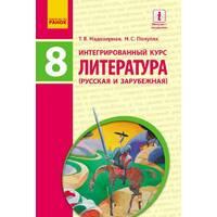 ЛИТЕРАТУРА Интегрированный курс Учебник 8 класс Надозирная Т. В., Полулях Н. С. 2016