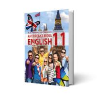 Книга для вчителя «Англійська мова» 11 клас (електронна версія) Нерсисян М. А., Макатер С. В.