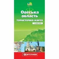 Одеська область. Туристична карта. 1: 400 000.