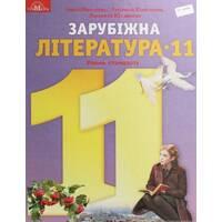 Зарубіжна література, 11кл. Підручник рівень стандарту Ніколенко О. М.