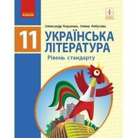 Українська література 11 клас Підручник   (рівень стандарту) Борзенко О. І., Лобусова О. В. 2019