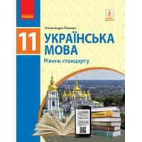 Українська мова 11 клас Підручник (рівень стандарту)   Глазова О. П. 2019