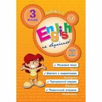 """English Topics - English на """"відмінно""""! 3 клас Автор: Зінов'єва Л. Про."""