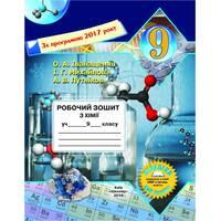 Робочий зошит з хімії учня 9 класу О. А. Іванащенко, І. Г. Михайлова, А. В. Путніков