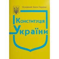 Юриспруденція, Кодекси, закони України