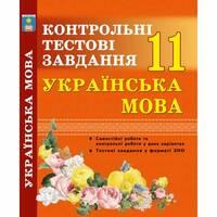 Українська мова. Контрольні тесті. 11 клас. Куриліна О. В.