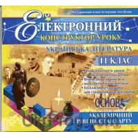 Українська література 11 клас Електронний конструктор уроку