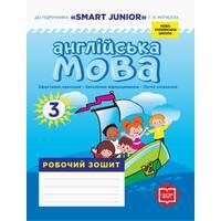 Англійська мова 3 клас Робочий зошит до підручника SMART JUNIOR Лінгво Book  Лана Грейс (Мясоєдова С. В.) 2020