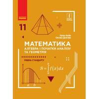 Математика 11 клас Підручник (алгебра і початки аналізу та геометрія) Нелін Є. П., Долгова О. Є. 2019