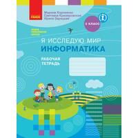 Я досліджую світ Інформатика 2 клас Робочий зошит (Рос) Корниенко М. М., Крамаровская С. Н., Зарецкая И. Т.