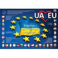 """Плакат """"Україна - європейська держава"""""""