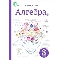 Алгебра 8 клас Підручник Бевз Г. П. Бевз В. Г. 2016