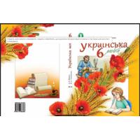 Українська мова 6 клас Ворон (2014)