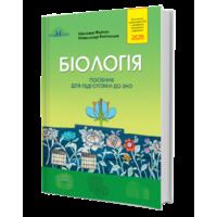 Біологія . Посібник для підготовки до ЗНО  С. Яценко, О. Костильов