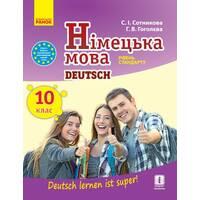 Німецька мова 10 клас (рівень стандарт)  Підручник   Сотнікова С.І., Гоголєва Г. В. 2018