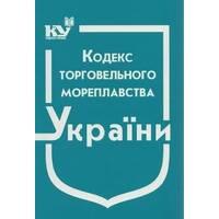 Кодекс торговельного мореплавства України