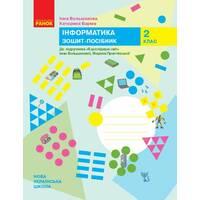 Інформатика 2 клас Зошит-посібник до підручника Я досліджую світ Большакова І., Пристінська М. (Укр)