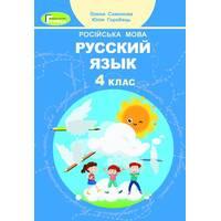 Російська мова 4 клас Підручник  Самонова О., Горобець Ю. 2021