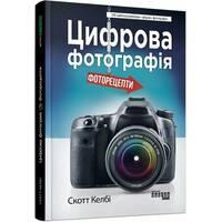 Книга Цифрова фотографія (Укр) Скотт Келбі