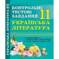 Українська література. Тестовий контроль. 11 клас. У форматі ЗНО. Куриліна О. В.