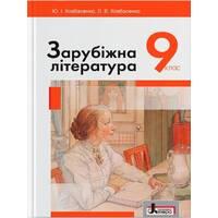 Зарубіжна література. Підручник для 9 класу Ковбасенко Ю.І., Ковбасенко Л. В. 2017