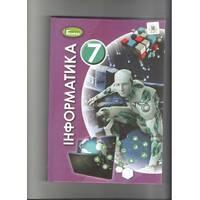 Інформатика, 7 кл., Підручник (2020) Ривкінд Й. Я.