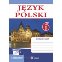 Польська мова. Робочий зошит для 6-го класу. (2 рік навчання, до підручника Л. Біленької- Свистович) Мастиляк В.