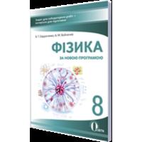 Фізика 8 клас зошит для лабораторних робіт + матеріали для підготовки За новою програмою В. Г. Сердюченко