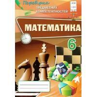 Математика 6 клас Перевірка предметних компетентностей  Тарасенкова  Н. А.