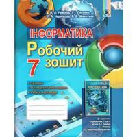 Інформатика 7 кл. Робочий зошит Ривкінд