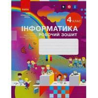 Інформатика 4 клас Робочий зошит  НУШ Корнієнко М. М. Крамаровська С. М. Зарецька І. Т. 2021