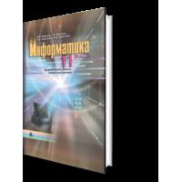 Інформатика, 11кл. Академічний рівень, профільний рівень Автори : Ривкинд И. Я., Лисенко Т. І.