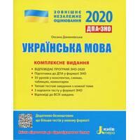 ЗНО + ДПА 2020. Українська мова. Комплексне видання (Укр)
